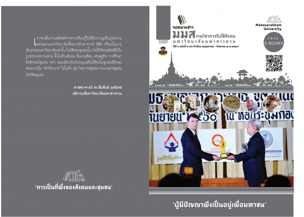 cover-May-2017